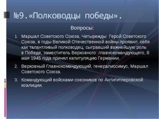 Вопросы: Маршал Советского Союза, Четырежды Герой Советского Союза, в годы Ве