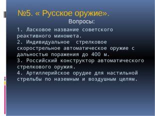 1. Ласковое название советского реактивного миномета. 2. Индивидуальное стрел