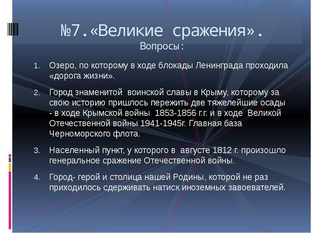 Озеро, по которому в ходе блокады Ленинграда проходила «дорога жизни». Город...