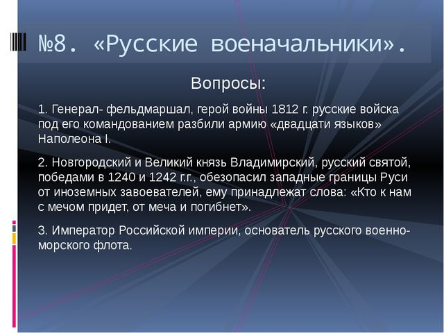 Вопросы: 1. Генерал- фельдмаршал, герой войны 1812 г. русские войска под его...