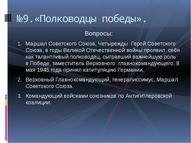 Вопросы: Маршал Советского Союза, Четырежды Герой Советского Союза, в годы Ве...