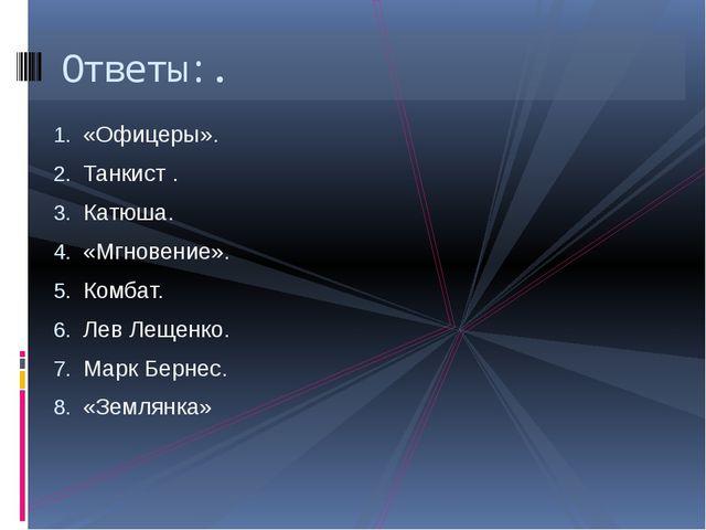 «Офицеры». Танкист . Катюша. «Мгновение». Комбат. Лев Лещенко. Марк Бернес. «...