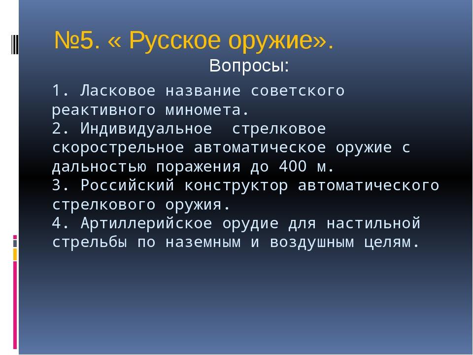 1. Ласковое название советского реактивного миномета. 2. Индивидуальное стрел...