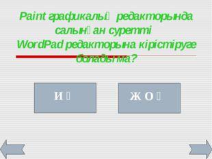 Paint графикалық редакторында салынған суретті WordPad редакторына кірістіруг