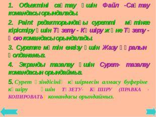 1. Объектіні сақтау үшін Файл -Сақтау командасы орындалады. 2. Paint редактор