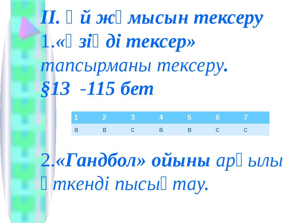 II. Үй жұмысын тексеру 1.«өзіңді тексер» тапсырманы тексеру. §13 -115 бет  2...