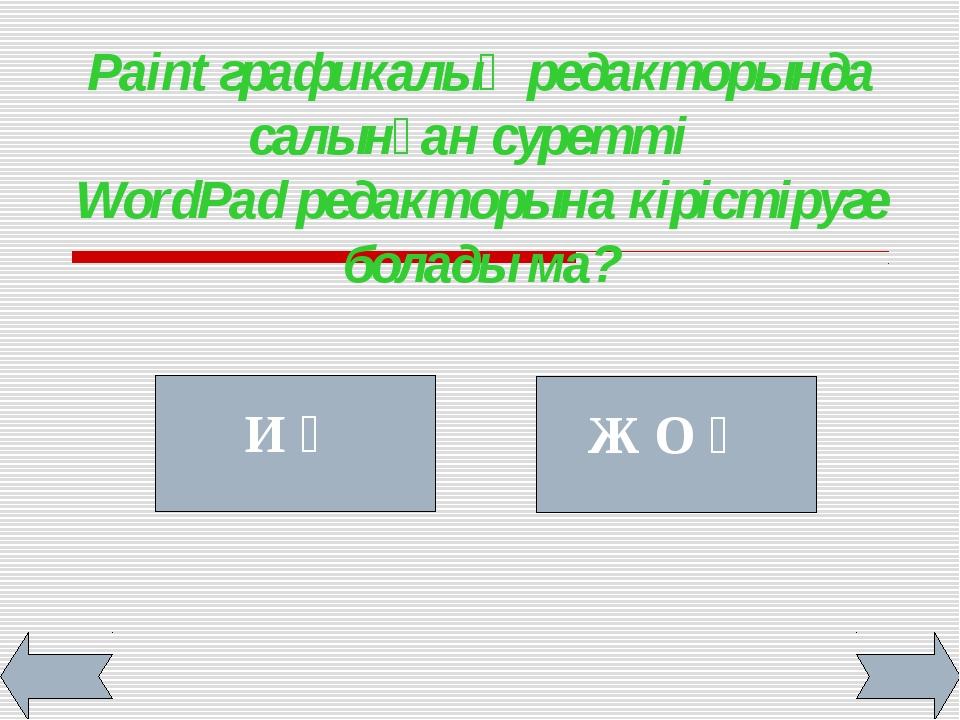 Paint графикалық редакторында салынған суретті WordPad редакторына кірістіруг...