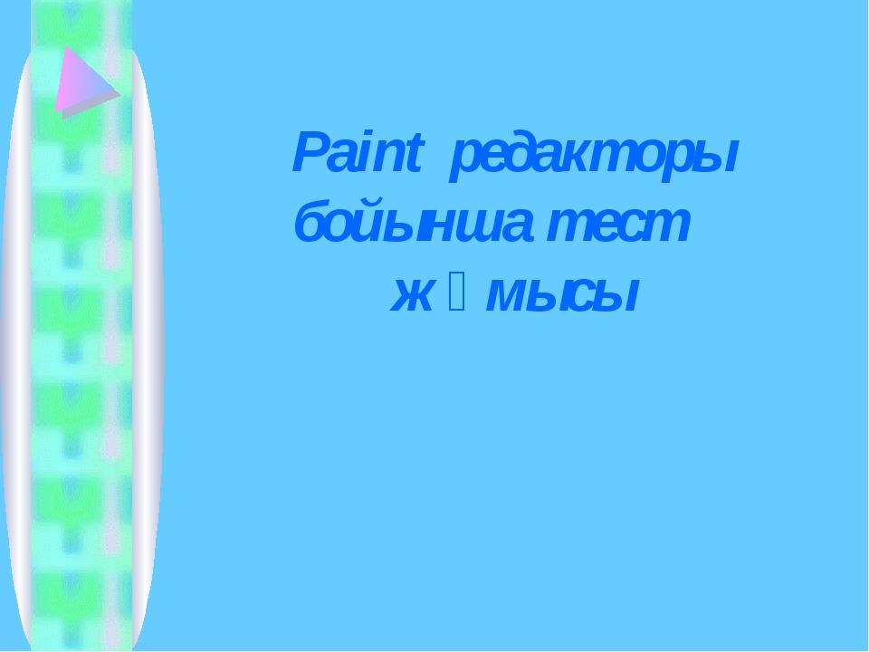 Paint редакторы бойынша тест жұмысы