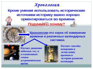 Хронология. Кроме умения использовать исторические источники историку важно х