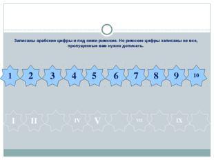 Записаны арабские цифры и под ними римские. Но римские цифры записаны не все,
