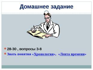 Домашнее задание 28-30 , вопросы 3-8 Знать понятия «Хронология», «Лента време