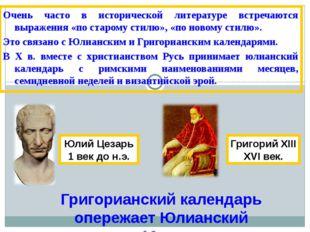 Очень часто в исторической литературе встречаются выражения «по старому стилю