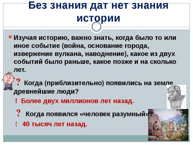 Без знания дат нет знания истории Изучая историю, важно знать, когда было то...