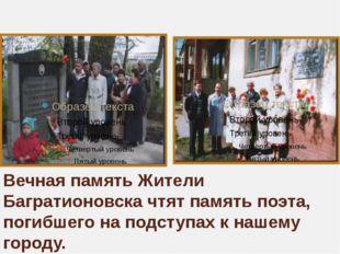 Вечная память Жители Багратионовска чтят память поэта, погибшего на подступах