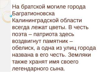 На братской могиле города Багратионовска Калининградской области всегда лежат