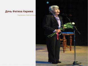 Дочь Фатиха Карима Каримова Лейла Фатыховна