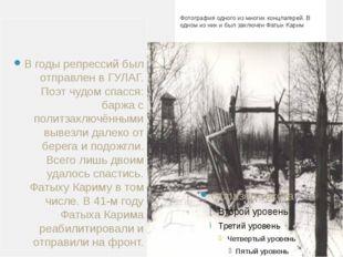 Фотография одного из многих концлагерей. В одном из них и был заключён Фатых