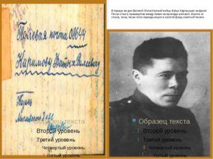 В первые же дни Великой Отечественной войны Фатых Карим ушел на фронт. Писал