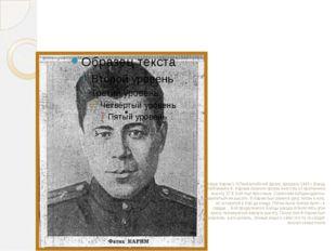 Фатых Карим 1-й Прибалтийский фронт, февраль 1945 г. Взвод лейтенанта Ф. Кари