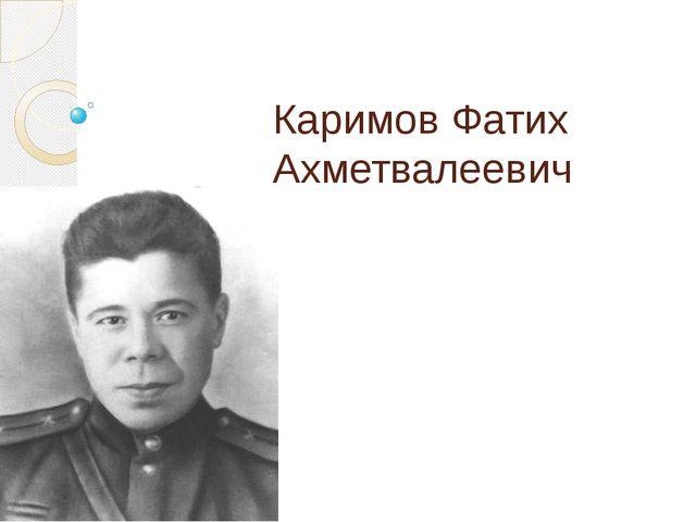 Каримов Фатих Ахметвалеевич