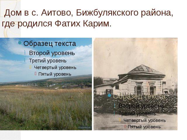 Дом в с. Аитово, Бижбулякского района, где родился Фатих Карим.