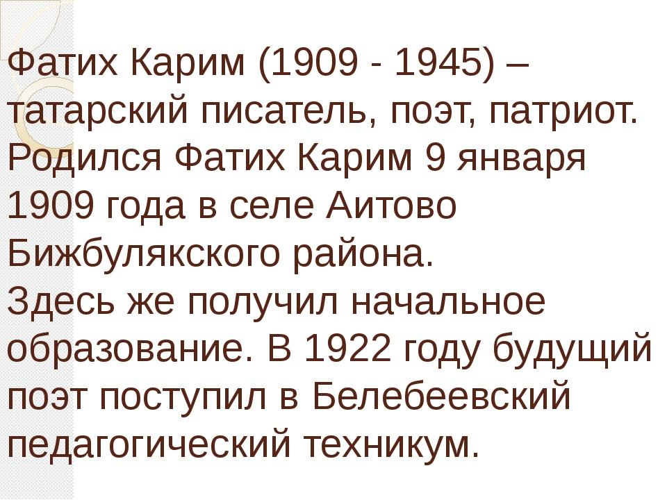 Фатих Карим (1909 - 1945) – татарский писатель, поэт, патриот. Родился Фатих...