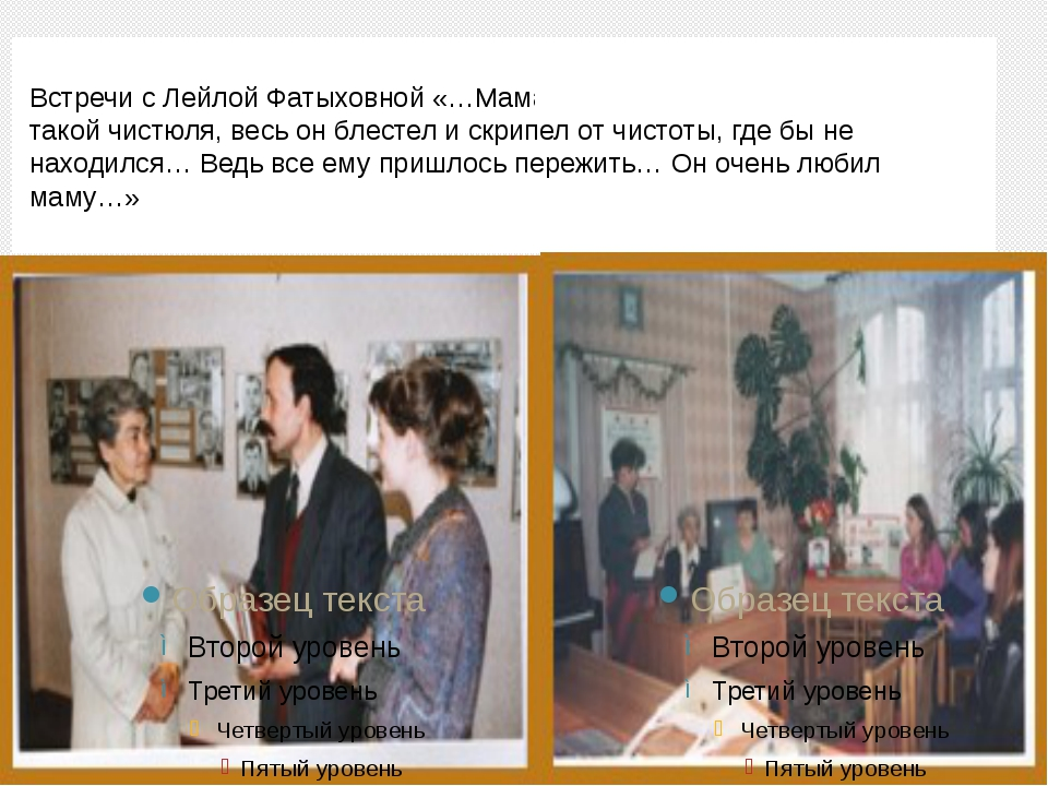 Встречи с Лейлой Фатыховной «…Мама рассказывала, что отец был такой чистюля,...