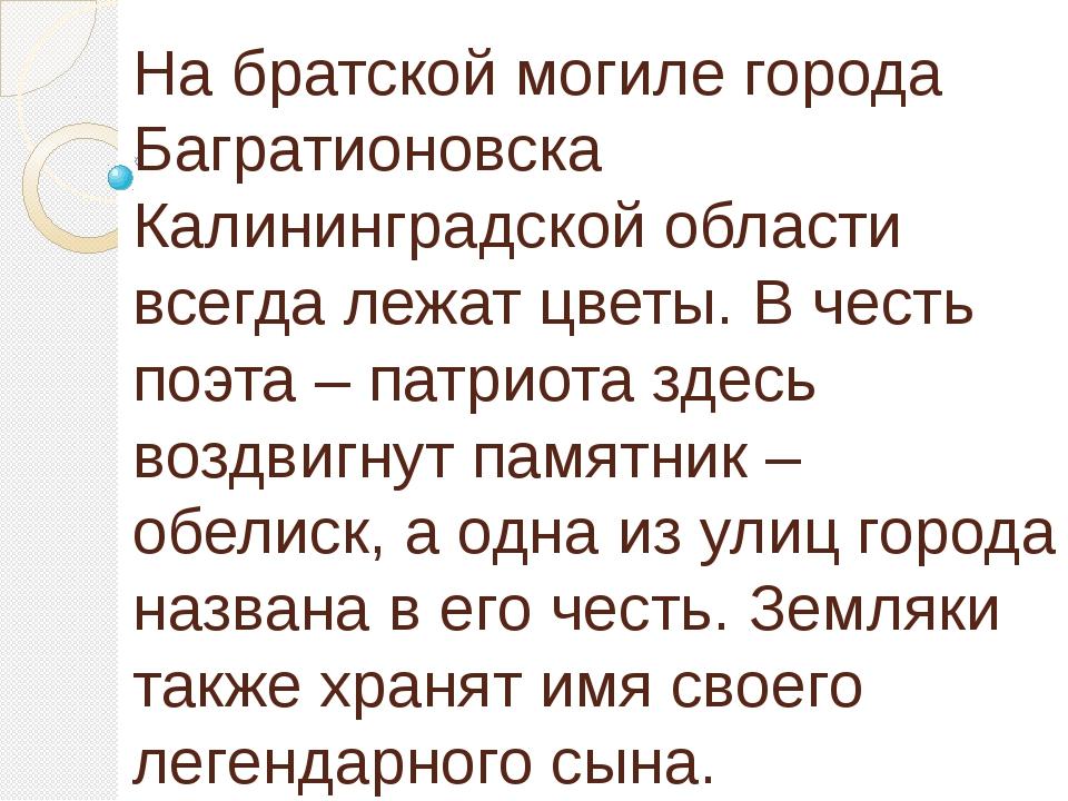 На братской могиле города Багратионовска Калининградской области всегда лежат...