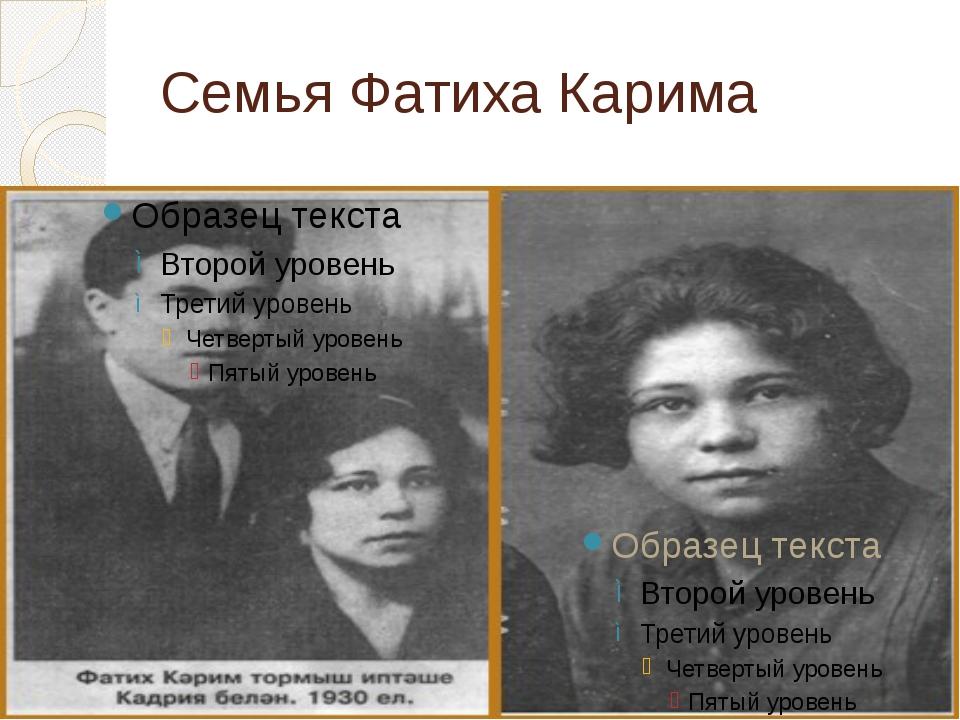 Семья Фатиха Карима
