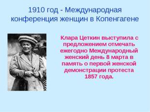 1910 год - Международная конференция женщин в Копенгагене Клара Цеткин выступ