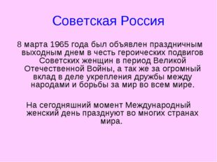 Советская Россия 8 марта 1965 года был объявлен праздничным выходным днем в ч
