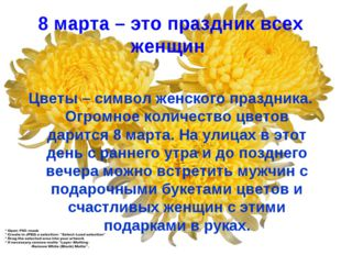 8 марта – это праздник всех женщин Цветы – символ женского праздника. Огромно