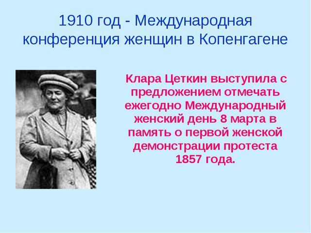 1910 год - Международная конференция женщин в Копенгагене Клара Цеткин выступ...