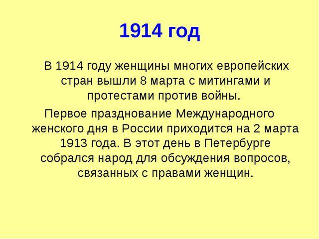 1914 год В 1914 году женщины многих европейских стран вышли 8 марта с митинга...