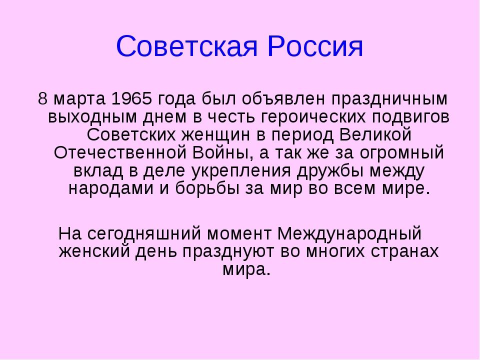 Советская Россия 8 марта 1965 года был объявлен праздничным выходным днем в ч...