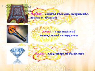 Чапрак – Символ величия, могущество, жизни и единение. Хомус – национальный м