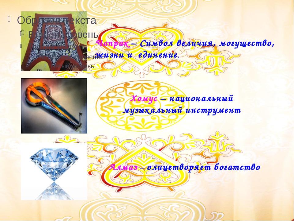Чапрак – Символ величия, могущество, жизни и единение. Хомус – национальный м...