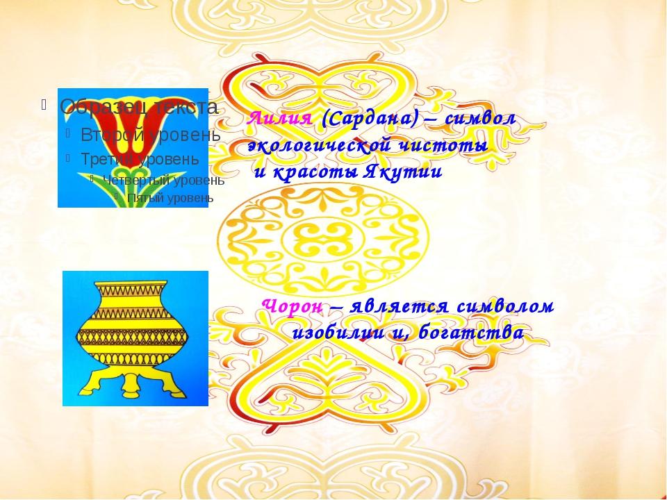 Лилия (Сардана) – символ экологической чистоты и красоты Якутии Чорон – являе...