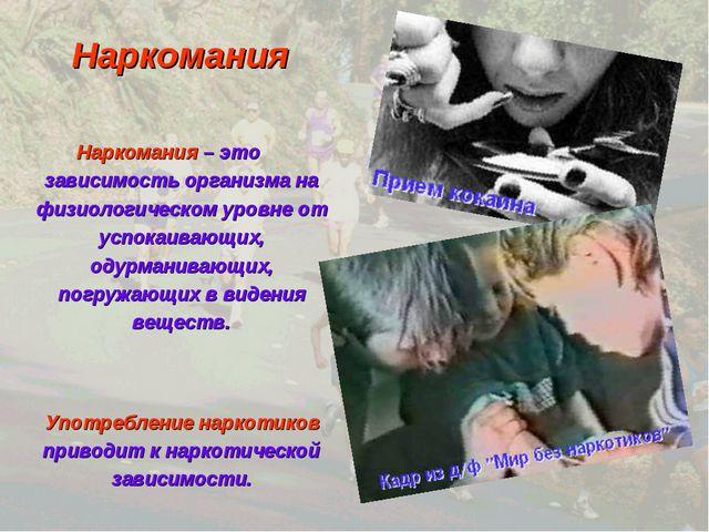 Наркомания Наркомания – это зависимость организма на физиологическом уровне о...