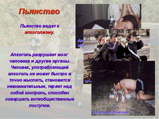 Пьянство Пьянство ведет к алкоголизму. Алкоголь разрушает мозг человека и дру...