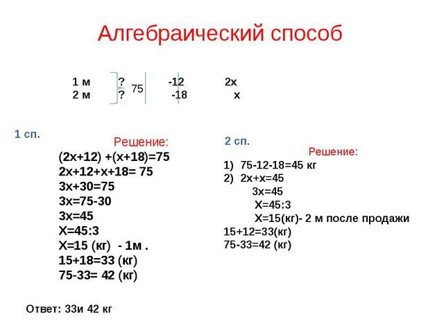 Алгебраический способ 1 м ? -12 2х 2 м ? -18 х 75 Решение: (2х+12) +(х+18)=75...