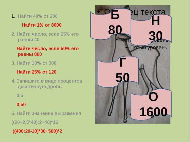 Найти 40% от 200 Найти 1% от 8000 2. Найти число, если 25% его равны 40 Найт...