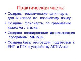 Практическая часть: Созданы тематические флипчарты для 6 класса по казахскому