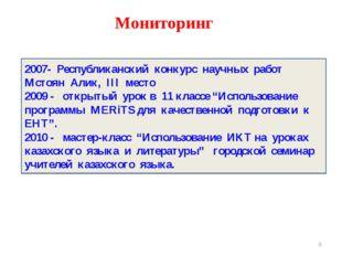 * 2007- Республиканский конкурс научных работ Мстоян Алик, ІІІ место 2009 - о