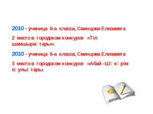2010 - ученица 6-а класса, Свинцова Елизавета 2 место в городском конкурсе «Т