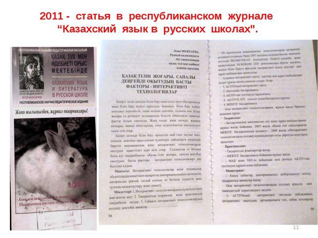 """* 2011 - статья в республиканском журнале """"Казахский язык в русских школах""""."""
