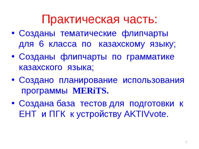 Практическая часть: Созданы тематические флипчарты для 6 класса по казахскому...