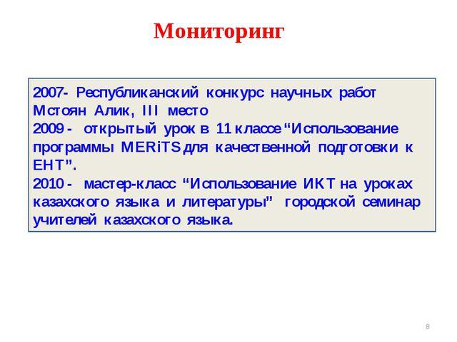 * 2007- Республиканский конкурс научных работ Мстоян Алик, ІІІ место 2009 - о...