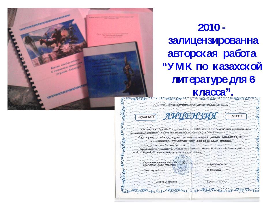 """* 2010 - залицензированна авторская работа """"УМК по казахской литературе для 6..."""
