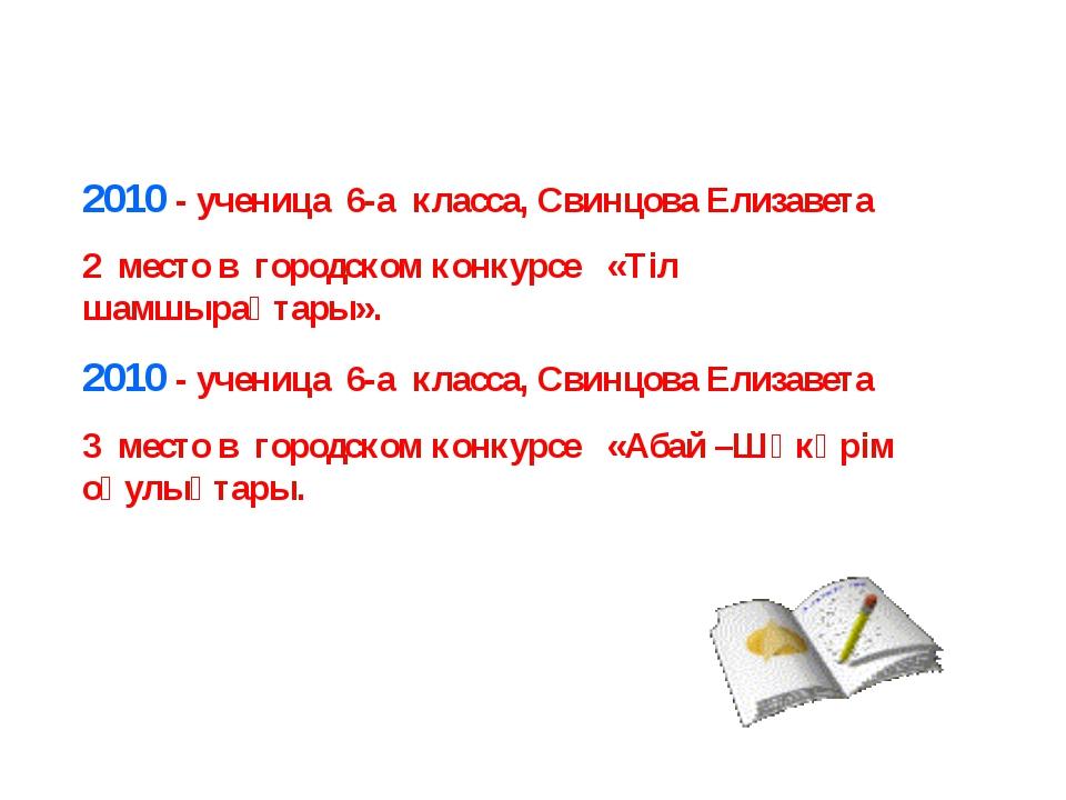 2010 - ученица 6-а класса, Свинцова Елизавета 2 место в городском конкурсе «Т...